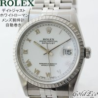 【送料無料】ROLEX【ロレックス】デイトジャスト メンズ腕時計 時計 ホワイトローマン 白文字盤 ...