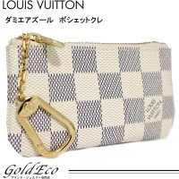 LOUISVUITTON【ルイヴィトン】ダミエ アズール ポシェット クレ N62659 コインケー...