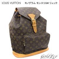 LOUIS VUITTON 【ルイヴィトン】 モノグラム モンスリGM リュックサック M51135...