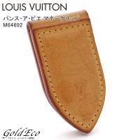 LOUIS VUITTON【ルイヴィトン】 パンス ア ビエ マネークリップ M64692 ベージュ...