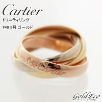 Cartier【カルティエ】トリニティリング #49 9号 ゴールド 三連リング レディース 指輪 ...