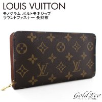 LOUIS VUITTON 【ルイ ヴィトン】 モノグラム ポルトモネ ジップ ラウンドファスナー ...