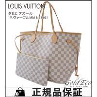 LOUIS VUITTON【ルイ ヴィトン】ダミエ アズール ネヴァーフルMM N41361ショルダ...