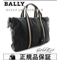 【送料無料】BALLY【バリー】ストライプレザービジネスバッグ【中古】ブラック/ホワイトシルバー金具...