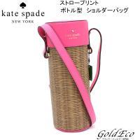 Kate Spade【ケイトスペード】 ストロープリント ショルダーバッグ ブラウン×ピンク ボトル...