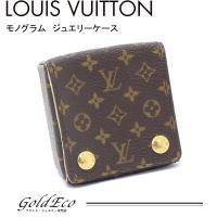 LOUIS VUITTON【ルイヴィトン】 モノグラム ジュエリーケース アクセサリーケース 小物入...