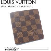 【未使用品】 LOUIS VUITTON【ルイ ヴィトン】 ダミエ ポルトビエ6カルトクレディ 二つ...