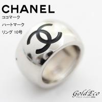 CHANEL【シャネル】ココマーク レディース ハートマーク リング 10号 指輪 シルバー 銀色 ...
