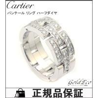 【新品仕上げ済み 】 Cartier 【カルティエ】 パンテール リング ハーフダイヤ ♯54 ホワ...