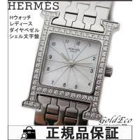【送料無料】HERMES【エルメス】Hウォッチ レディース腕時計 ダイヤベゼル シェル文字盤 電池式...