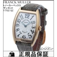 FRANCK MULLER 【フランクミュラー】 トノーカーベックス サンセット レディース 腕時計...