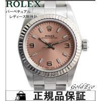 【送料無料】ROLEX【ロレックス】オイスター パーペチュアル レディース腕時計 自動巻き オートマ...