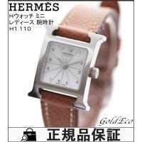 HERMES 【エルメス】 Hウォッチ ミニ レディース 腕時計 H1.110 クォーツ シェル文字...