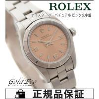 【送料無料】ROLEX【ロレックス】オイスターパーペチュアルレディース腕時計【中古】ref.7603...