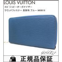 LOUIS VUITTON【ルイヴィトン】美品 エピ ジッピーオーガナイザー ラウンドファスナー 長...