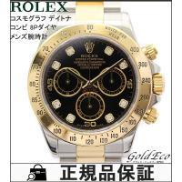 【送料無料】ROLEX【ロレックス】コスモグラフデイトナ コンビ メンズ腕時計 自動巻き 8ポイント...