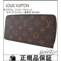 LOUIS VUITTON【ルイ ヴィトン】モノグラム ジッピーウォレットラウンドファスナー長財布 ...