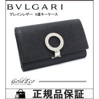 【未使用品】 BVLGARI【ブルガリ】 グレインレザー ロゴクリップ 6連キーケース 30422 ...