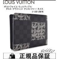 【送料無料】LOUIS VUITTON【ルイ ヴィトン】ポルトフォイユ ミュルティプル ダミエ グラ...