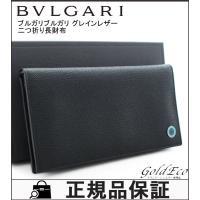 BVLGARI 【ブルガリ】 ブルガリブルガリ ロゴ 二つ折り 長財布 ブラック 黒 ブルー 青 3...