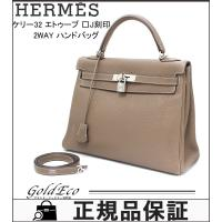 HERMES【エルメス】 ケリー32 トゴ エトゥープ 2WAYハンドバッグ □J刻印 ショルダーバ...
