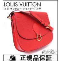 LOUIS VUITTON 【ルイヴィトン】 エピ   サンクルー ショルダーバッグ レッド カステ...