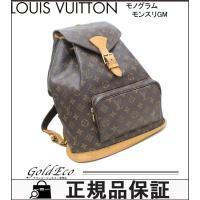 LOUIS VUITTON【ルイヴィトン】 モノグラム モンスリGM リュックサック M51135 ...