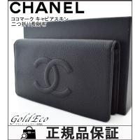 CHANEL 【シャネル】 ココマーク 二つ折り 長財布 ブラック 黒 A48651 キャビアスキン...