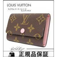 LOUIS VUITTON【ルイヴィトン】<br>モノグラム ミュルティクレ6 6連キー...