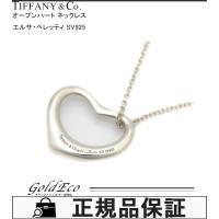 【新品仕上げ済み】Tiffany&Co【ティファニー】オープンハート ネックレスシルバー S...