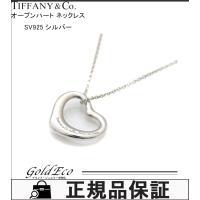 【新品仕上げ済み】TIFFANY&Co【ティファニー】オープンハートネックレス ハートペンダ...