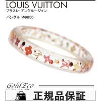 LOUIS VUITTON【ルイ ヴィトン】ブラスレ・アンクルージョン PM バングル アクセサリー...