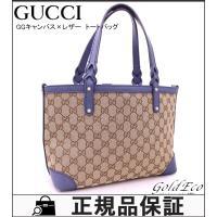 GUCCI【グッチ】GGキャンバス トートバッグ 269878 ベージュ ブルー 茶色 青 ハンドバ...