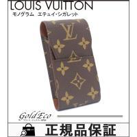 【美品】 LOUIS VUITTON【ルイヴィトン】 モノグラム エテュイ・シガレット M63024...