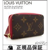 LOUIS VUITTON 【ルイ ヴィトン】 モノグラム ミュルティカルト カードケース 名刺入れ...