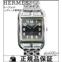 【送料無料】HERMES【エルメス】ケープコッド レディース腕時計 電池式 QZ シルバー ステンレ...