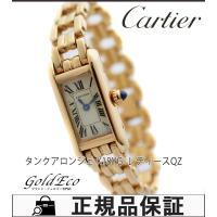【送料無料】Cartier【カルティエ】タンクアロンジェレディース腕時計【中古】クオーツ K18YG...