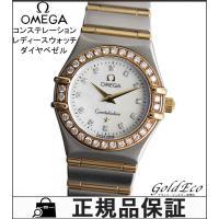 【送料無料】OMEGA【オメガ】コンステレーションミニ レディース腕時計 ダイヤベゼル 電池式 クォ...