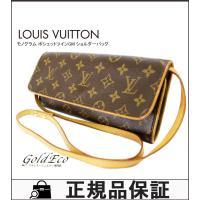 LOUIS VUITTON【ルイヴィトン】 モノグラム ポシェットツインGM ショルダーバッグ ポー...