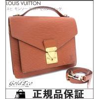 LOUIS VUITTON【ルイ ヴィトン】エピ モンソー 2WAY ビジネスバッグ セカンドバッグ...