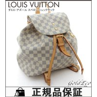 LOUIS VUITTON 【ルイ ヴィトン】 ダミエ アズール スペロン リュックサック N415...