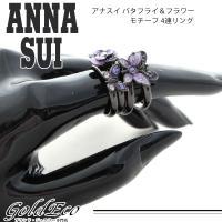 【送料無料】 ANNASUI 【アナスイ】 バタフライ フラワー 4連 リング 指輪 ブラック 黒 ...