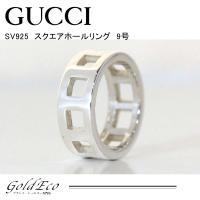 【仕上げ済み】GUCCI【グッチ】SV925スクエアホールリング9号指輪シルバーアクセサリーレディー...