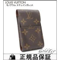 LOUISVUITTON【ルイヴィトン】 モノグラム エテュイシガレット シガレットケース M630...