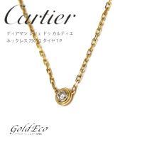 【新品仕上げ済み】 【送料無料】 Cartier 【カルティエ】 ディアマン レジェ ドゥ 1Pダイ...