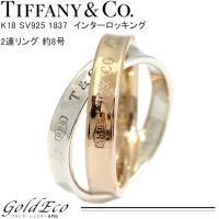 【新品仕上げ済み】TIFFANY【ティファニー】1837 インターロッキング 2連 リング K18 ...