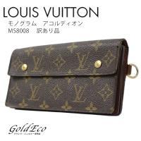 LOUIS VUITTON 【ルイヴィトン】 モノグラム アコルディオン M58008 Wホック長財...