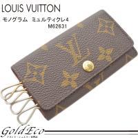 LOUISVUITTON【ルイヴィトン】 モノグラム ミュルティクレ4 M626314 連キーケース...