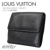 LOUIS VUITTON 【ルイ ヴィトン】 エピ ポルトカルト・クレディ M63482 Wホック...