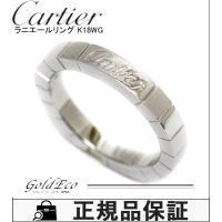 【新品仕上げ済み】Cartier【カルティエ】ラニエール リング 約9号 K18WG 750 ホワイ...
